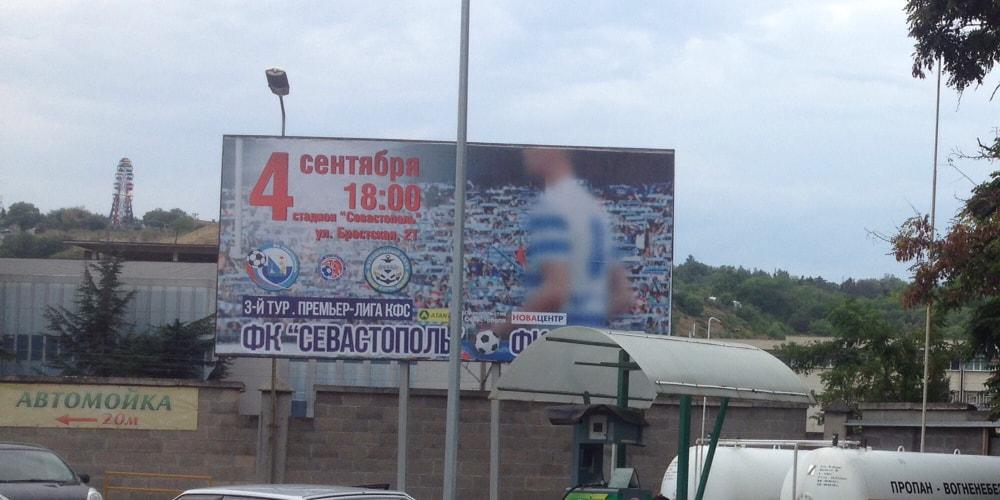 Билборды в Севастополе. Рекламный щит в аренду по низким ценам
