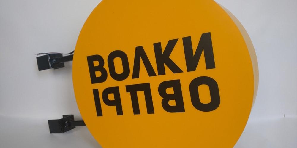 Наружная реклама в рекламном агентстве РИНВО