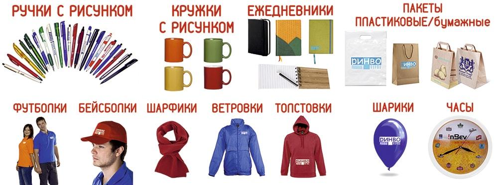 Сувенирная продукция рекламное агентство РИНВО